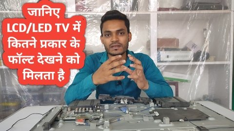 lcd led tv all problem